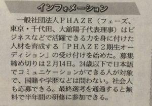 「日経産業新聞」に掲載頂きました
